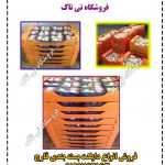 دایکت قارچ -کارتن پلاست برای بسته بندی قارچ - کارتن پلاست قارچ - کارتن پلاست در صنعت بسته بندی -بسته بندی قارچ خوراکی - تی تاک