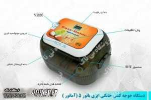 دستگاه جوجه کشی ایزی باتور 5 آماتور ا*یزی باتور 5 : - کنترل دماورطوبت اتومات -ظرفیت برای مرغ 12تایی -چرخش اتومات و 360درجه تلفن تماس : 09199762163 - 09120578916