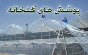 گلخانه - حفاظ گلخانه - پوشش گلخانه