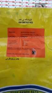 بذرچمن برموداگراس مناسب برای مناطق گرمسیری و جنوبی کشور ایران مقاومت پاخوری بالا برای کشور افریقا می باشد. تلفن تماس : 09199762163 09120578916 ارسال به سراسر کشور