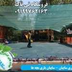 سایبان محل بازی بچه ها توری شید سایبان برای محل بازی کودکان تلفن تماس : 09199762163 09120578916