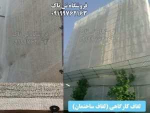 """توری شید / اجباری شدن استفاده از پوشش لفاف ساختمان در شهر تهران اجباری شدن استفاده از پوشش لفاف ساختمان در شهر تهران لفاف ساختمان """"طبق دستورالعمل مقررات ملی ساختمان (مبحث12)، کلیه دهانه های باز کارگاه های ساختمانی که احتمال سقوط افراد و اجسام در آن وجود دارد باید بوسیله پوشش های موقت به طور محکم و مناسب حفاظت گردند. اصطلاحاً این پوشش را لفاف کارگاهی (لفاف ساختمان) می نامند. کلیه املاک طبق دستورالعمل شهرداری تهران موظف هستند، پس از اتمام سقف طبقات، نمای ظاهری ساختمان را با پرده های برزنتی یا پلاستیکی سفید بپوشانند. اجرای لفاف به جزء رنگ سفید به هیچ وجه مجاز نمیباشد."""" —------------------------------------------------ شرکت تی تاک تنها شرکت تولیدکننده شبکه توری ایمنی ساختمان (لفاف ساختمان) به رنگ سفید در ایران میباشد. این توری شید برای نصب مطمئن و ایمن دارای لبه های متراکم بوده و با دو سال گارانتی عرضه میگردد. این شبکههای توری به علت داشتن بافت مشبک، در عین اینکه پوششی ایمن بر روی ساختمان در حال احداث ایجاد میکنند، جریان باد و هوا را به راحتی از خود عبور داده و به این ترتیب در برابر وزش بادهای سنگین نیز جابجا و یا پاره نمیشوند. این ویژگی در کنار قیمت مقرون بصرفه آن، مزیت بسیار بزرگی در مقایسه با پوشش ها و لفافهای دیگر ساختمان همچون: لفاف های گونی و برزنتی (که منفذ و روزنهای در بافت خود نداشته و در برابر وزش باد پاره شده و یا از محل نصب خود جدا میشوند) برای توری ایمنی ساختمان بهحساب میآید. منبع خبر: وبسایت شرکت شهربان شهرداری تهران تلفن تماس : 09199762163- 09120578916 ارسال به سراسر کشور برچسبها: اجباری شدن استفاده از پوشش لفاف ساختمان در شهر تهر , نوری شید , لفاف ساختمان , توری محافظ , محافظ ساختمان"""