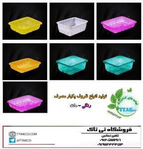 ظروف یکبار مصرف رنگی - مات تلفنتم اس : 09199762163 - 09120578916 ارسال به سراسر کشور